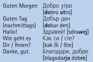 Bulgarisch Lehrbuch Für Anfänger Online Tipps Infos Zum